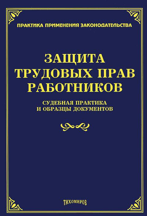 Источник: Тихомирова Л.В., Защита трудовых прав работников. Судебная практика и образцы документов