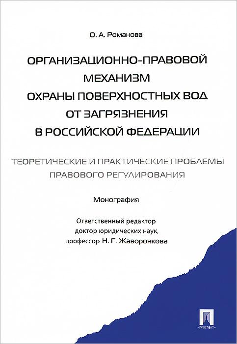 Источник: Жаворонкова Г.Г., Организационно-правовой механизм охраны поверхностных вод от загрязнения в Российской Федерации