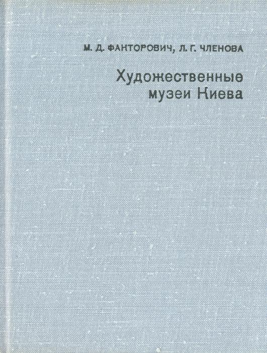 Источник: Факторович М. Д., Членова Л. Г., Художественные музеи Киева