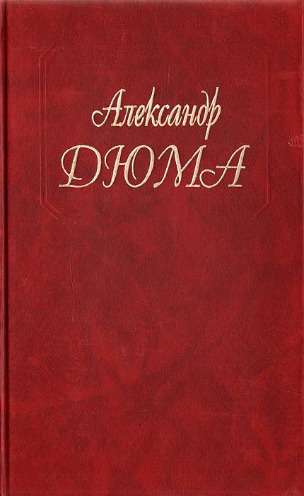 Александр Дюма. Собрание сочинений в 50 томах (комплект)