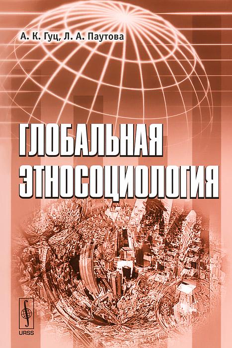 Источник: Гуц А.К.. Глобальная этносоциология