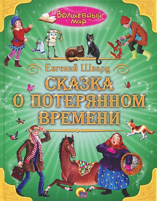 Обложка книги Сказка о потерянном времени