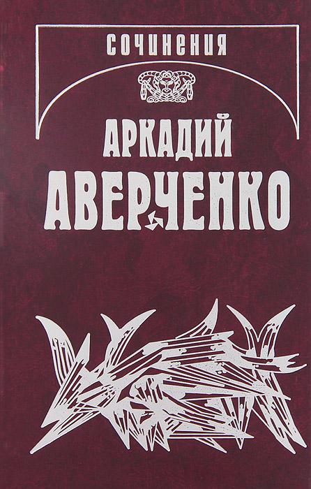 Источник: Аверченко Аркадий, Аркадий Аверченко. Собрание сочинений. В 13 томах. Том 7. Чертова дюжина