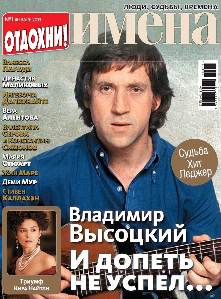 Источник: Журнал Имена, №1/2013