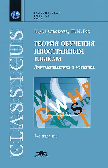Источник: Гальскова Н. Д., Гез Н. И., Теория обучения иностранным языкам. Лингводидактика и методика
