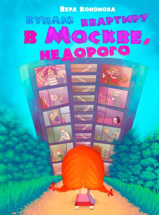 Источник: Кононова Вера . Куплю квартиру в Москве, недорого. Советы для будущих покупателей с примерами из жизни