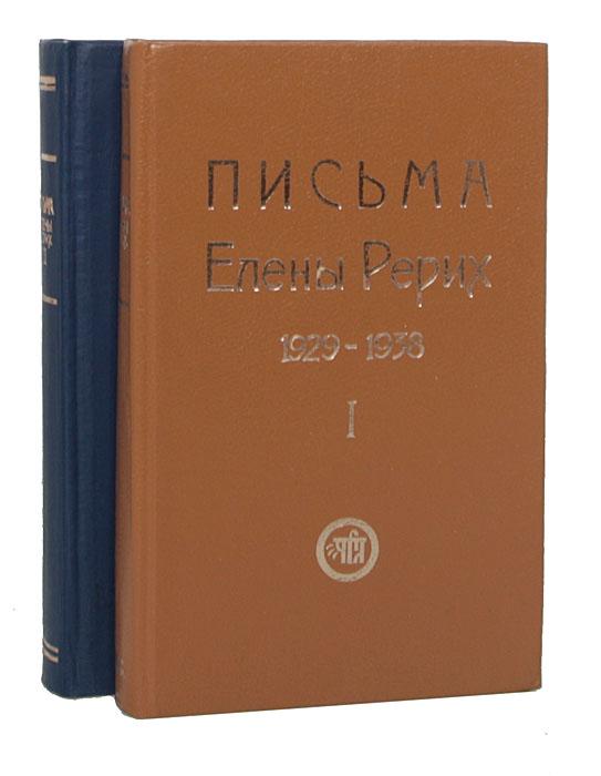 Источник: Рерих Елена , Письма Елены Рерих. 1929-1938 (комплект из 2 книг)