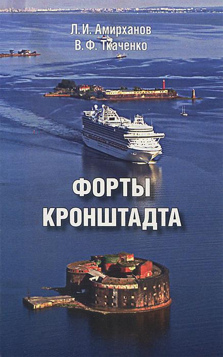 Источник: Амирханов Л. И., Ткаченко В. Ф., Форты Кронштадта