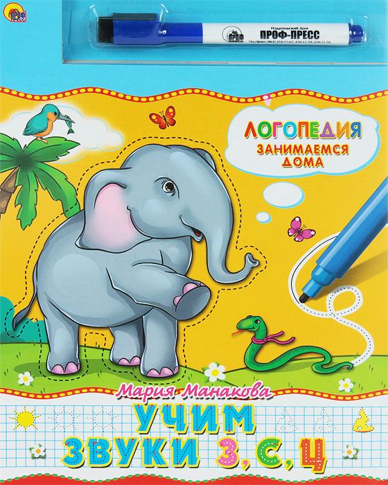 Источник: Манакова Мария, Учим звуки З, С, Ц. Книжка с маркером