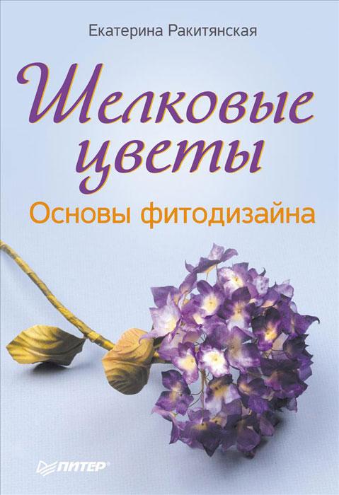 Источник: Ракитянская Екатерина, Шелковые цветы. Основы фитодизайна