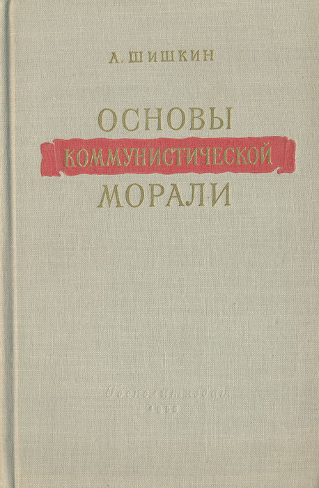 Источник: Шишкин А., Основы коммунистической морали