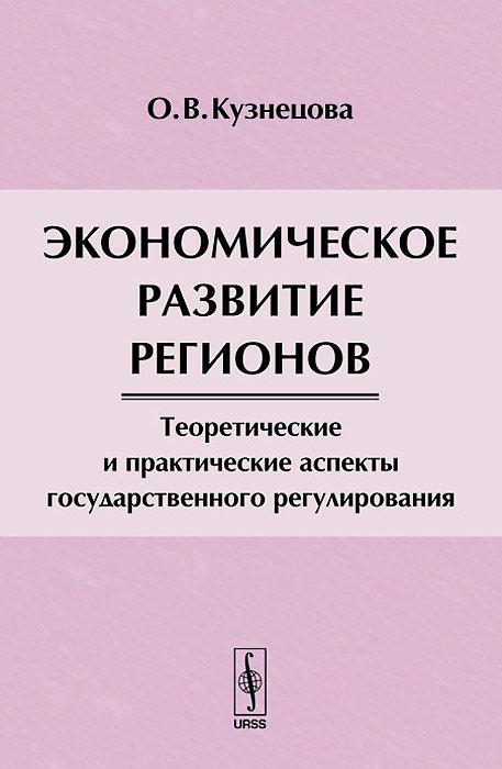 Источник: Кузнецова О. В., Экономическое развитие регионов. Теоретические и практические аспекты государственного регулирования