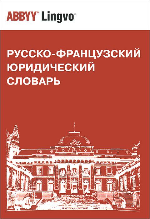 Источник: Мачковский Г. И., Русско-французский юридический словарь