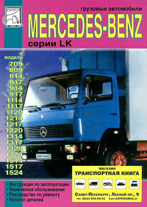 Книга. Грузовые автомобили Mercedes Benz LK. Инструкция по эксплуатации и техническому обслуживанию, руководство по ремонту, каталог деталей