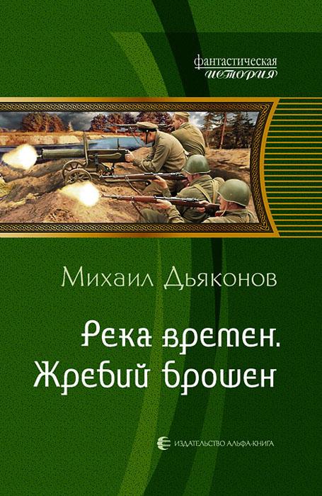 Источник: Дьяконов Михаил , Река времен. Жребий брошен
