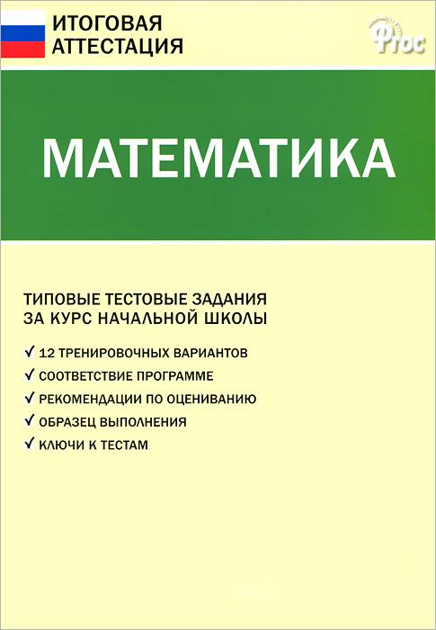 Источник: Математика. Типовые тестовые задания за курс начальной школы