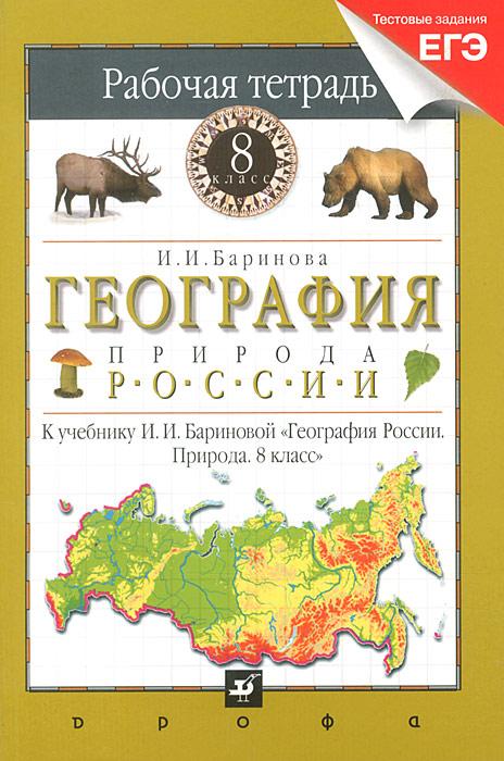 Источник: Баринова И. И., География России. 8 класс. Рабочая тетрадь. Природа