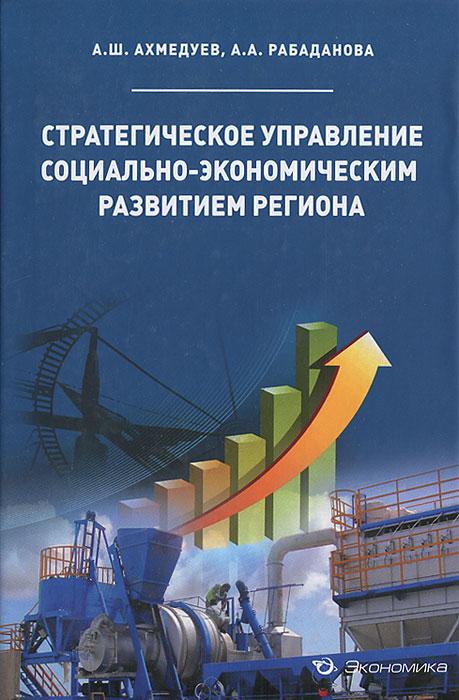 Источник: Ахмедуев А.Ш., Стратегическое управление социально-экономическим развитием региона