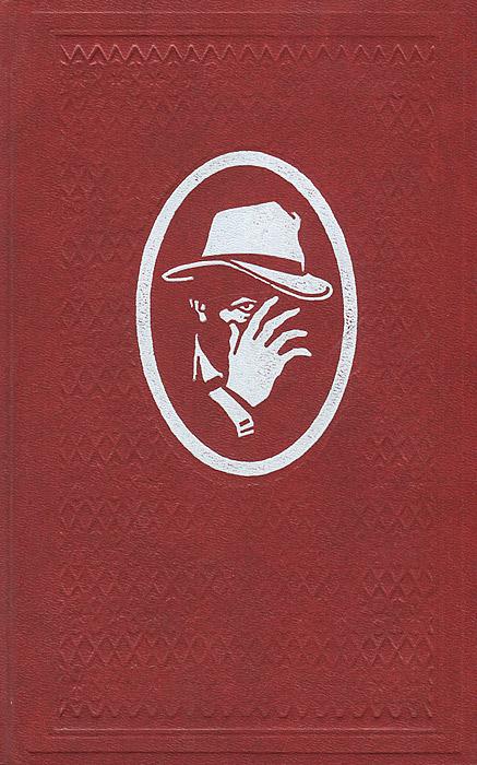 Обложка книги Остросюжетный зарубежный детектив