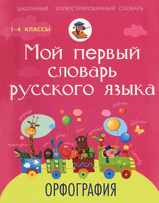 Источник: Тихонова М., Мой первый словарь русского языка. Орфография