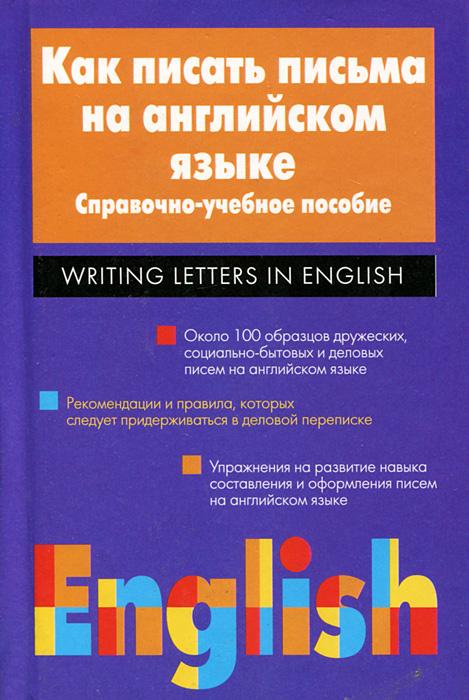 Источник: Мелех И. Я., Как писать письма на английском языке. Справочно-учебное пособие/Writing Letters in English