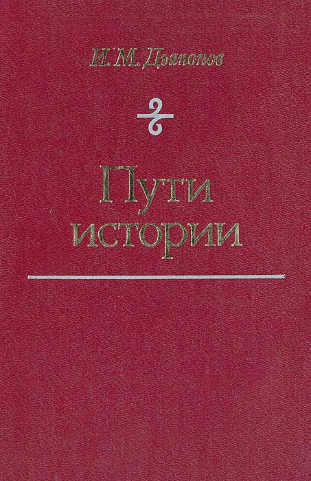 Источник: Дьяконов И. М., Пути истории. От древнейшего человека до наших дней