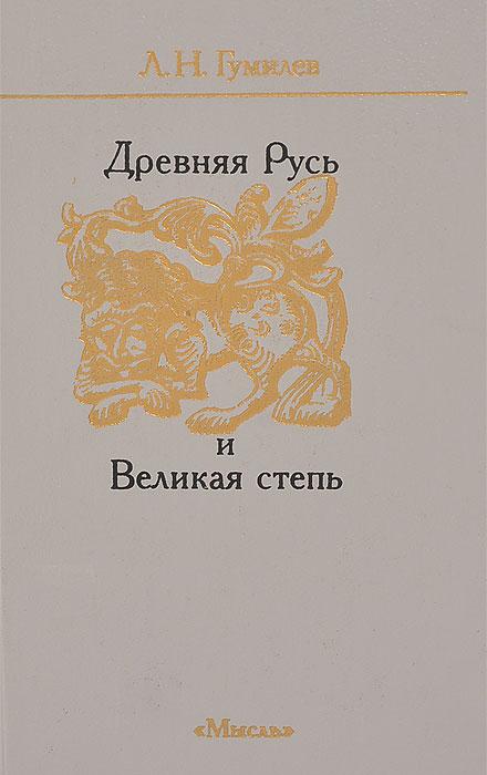 Источник: Гумилев Л. Н., Древняя Русь и Великая степь