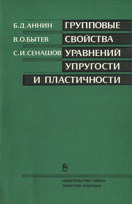 Источник: Аннин Б. Д., Бытев О. В., Сенашов С. И., Групповые свойства уравнений упругости и пластичности