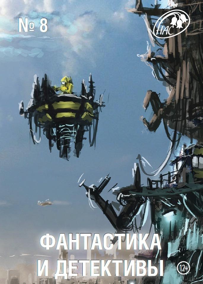 Книга. Фантастика и Детективы 2013 №8
