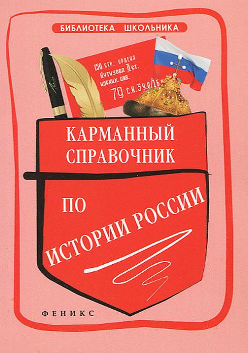 Источник: Вурста Н. И., Карманный справочник по истории России