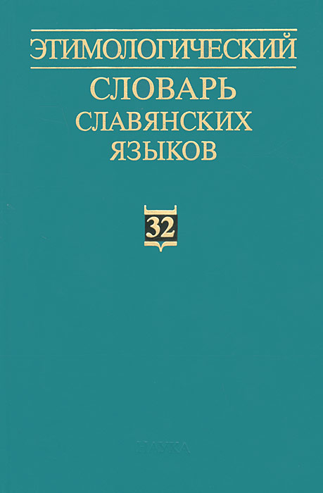 Источник: Этимологический словарь славянских языков. Выпуск 32