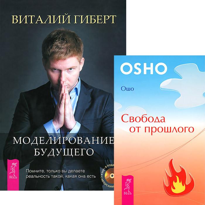 Источник: Ошо, Гиберт Виталий, Свобода от прошлого. Моделирование будущего (комплект из 2 книг + CD)