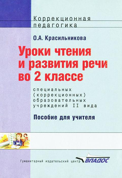 Источник: Красильникова О. А., Уроки чтения и развития речи во 2 классе специальных (коррекционных) образовательных учреждений II вида