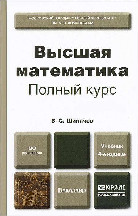Источник: Шипачев В. С., Высшая математика. Полный курс. Учебник