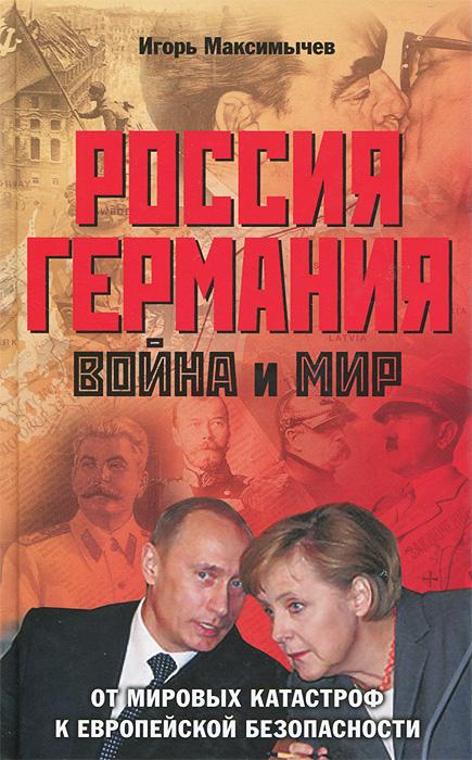 Источник: Максимычев Игорь, Росиия - Германия. Война и мир. От мировых войн к европейской безопасности