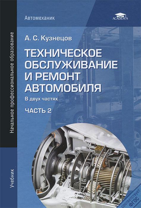 Источник: Кузнецов А. С., Техническое обслуживание и ремонт автомобиля. В 2 частях. Часть 2
