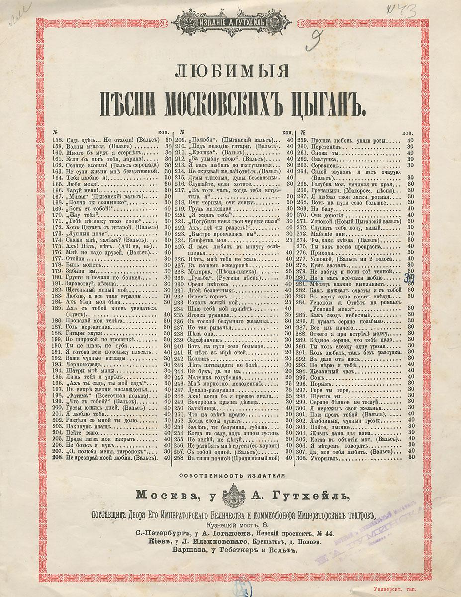 Источник: Любимые песни московских цыган №280. Но я вас все-таки люблю