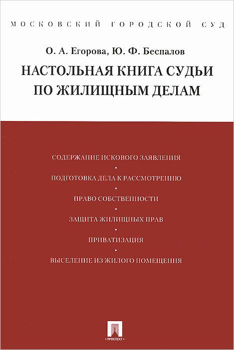 Источник: Беспалов Ю. Ф., Егорова О. А.. Настольная книга судьи по жилищным делам. Учебно-практическое пособие