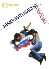 Источник: Павловский Г., 1999-2009: Демократизация России