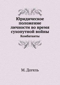 Источник: Догель М., Юридическое положение личности во время сухопутной войны