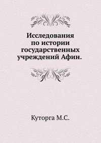 Источник: Куторга М.С., Исследования по истории государственных учреждений Афин.