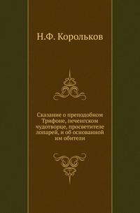 Источник: Корольков Н.Ф., Сказание о преподобном Трифоне, печенгском чудотворце, просветителе лопарей, и об основанной им обители