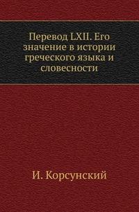 Источник: Корсунский И., Перевод LXII. Его значение в истории греческого языка и словесности