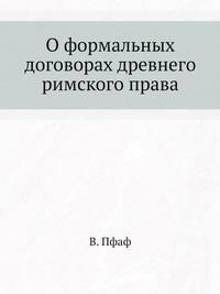 Источник: Пфаф В., О формальных договорах древнего римского права