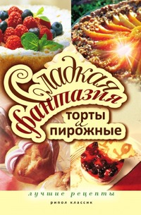 Источник: Колганова Ю.С., Сладкая фантазия. Торты и пирожные. Лучшие рецепты