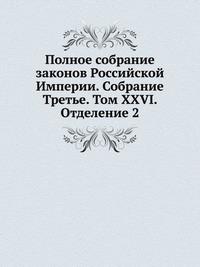 Обложка книги Полное собрание законов Российской Империи. Собрание Третье. Том XXVI. Отделение 2