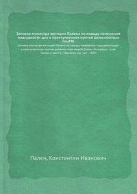Источник: Пален К.И., Записка министра юстиции Палена по поводу изменения подсудности дел о преступлениях против должностных лиц