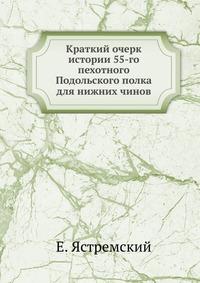 Источник: Ястремский Е., Краткий очерк истории 55-го пехотного Подольского полка для нижних чинов