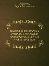 Источник: Бессонов, Поездка по Вологодской губернии в Печорский край к будущим водным путям на Сибирь