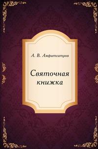 Скачать Святочная книжка бесплатно А.В. Амфитеатров
